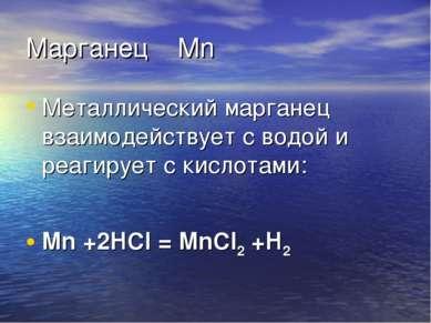 Марганец Mn Металлический марганец взаимодействует с водой и реагирует с кисл...