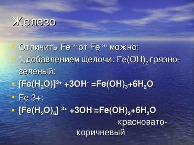 Железо Отличить Fe 2+от Fe 3+ можно: 1.добавлением щелочи: Fe(OH)2 грязно-зел...