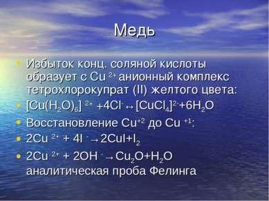 Медь Избыток конц. соляной кислоты образует с Сu 2+ анионный комплекс тетрохл...