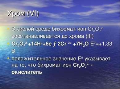 Хром (VI) В кислой среде бихромат-ион Cr2O72- восстанавливается до хрома (III...