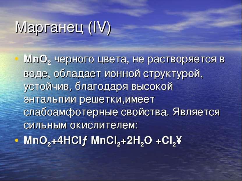 Марганец (IV) MnO2 черного цвета, не растворяется в воде, обладает ионной стр...