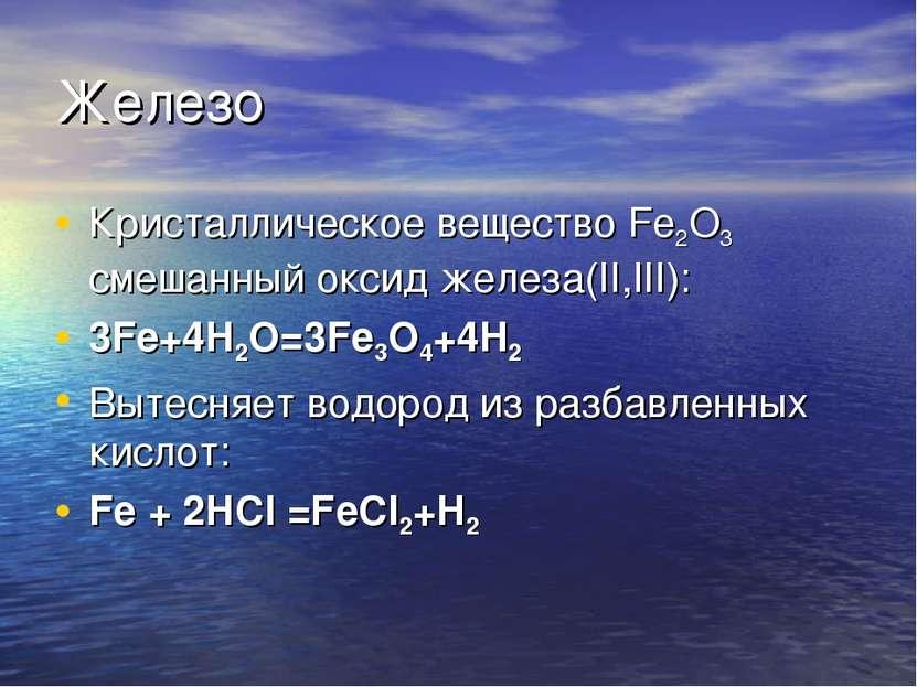 Железо Кристаллическое вещество Fe2O3 смешанный оксид железа(II,III): 3Fe+4H2...
