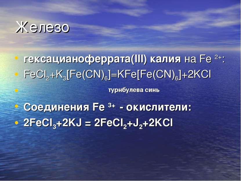 Железо гексацианоферрата(III) калия на Fe 2+: FeCl2+K3[Fe(CN)6]=KFe[Fe(CN)6]+...