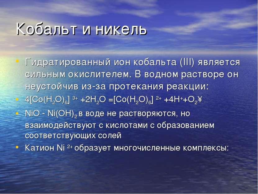 Кобальт и никель Гидратированный ион кобальта (III) является сильным окислите...