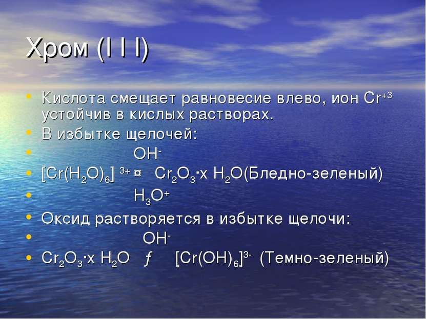 Хром (I I I) Кислота смещает равновесие влево, ион Cr+3 устойчив в кислых рас...