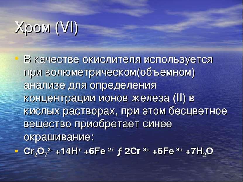 Хром (VI) В качестве окислителя используется при волюметрическом(объемном) ан...