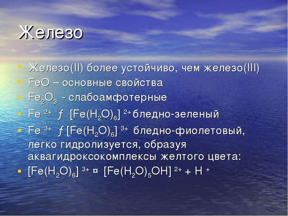 Железо Железо(II) более устойчиво, чем железо(III) FeO – основные свойства Fe...