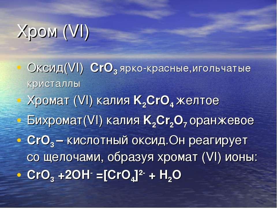 Хром (VI) Оксид(VI) CrO3 ярко-красные,игольчатые кристаллы Хромат (VI) калия ...