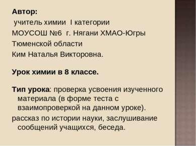 Автор: учитель химии I категории МОУСОШ №6 г. Нягани ХМАО-Югры Тюменской обла...