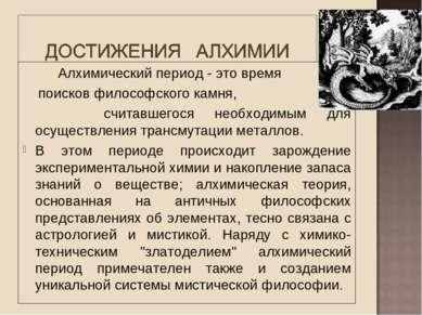 Алхимический период - это время поисков философского камня, считавшегося необ...