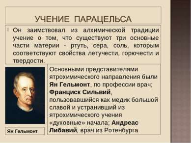 Он заимствовал из алхимической традиции учение о том, что существуют три осно...