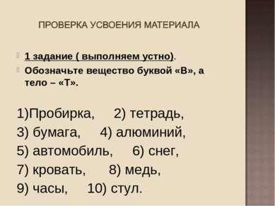 1 задание ( выполняем устно). Обозначьте вещество буквой «В», а тело – «Т». 1...