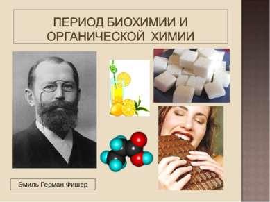 Эмиль Герман Фишер