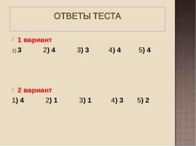 1 вариант 3 2) 4 3) 3 4) 4 5) 4 2 вариант 1) 4 2) 1 3) 1 4) 3 5) 2