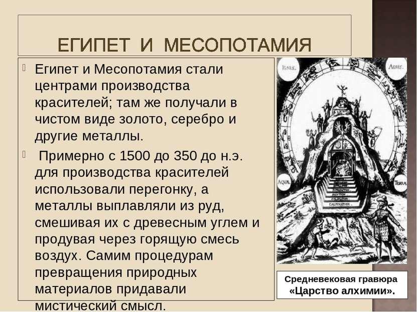 Египет и Месопотамия стали центрами производства красителей; там же получали ...