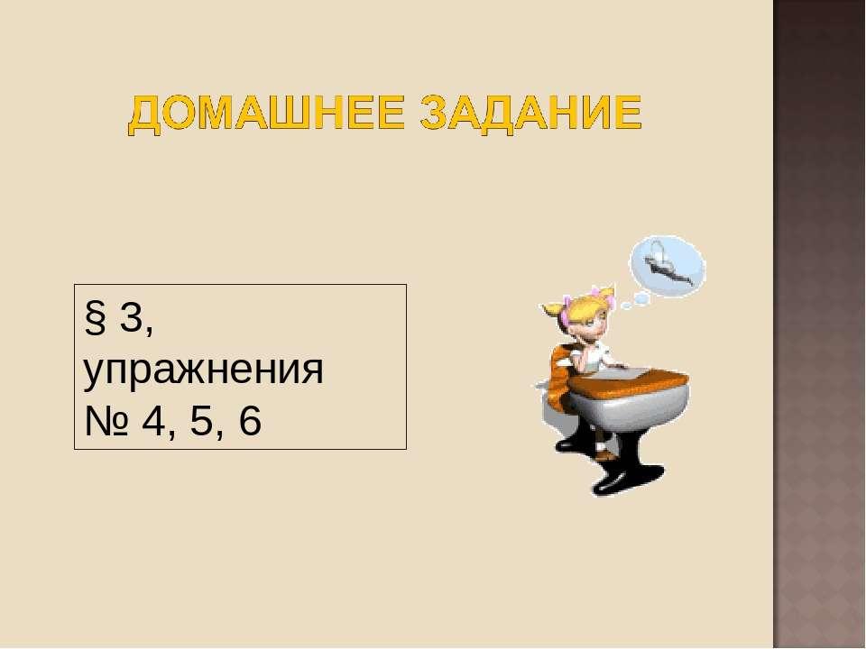 § 3, упражнения № 4, 5, 6