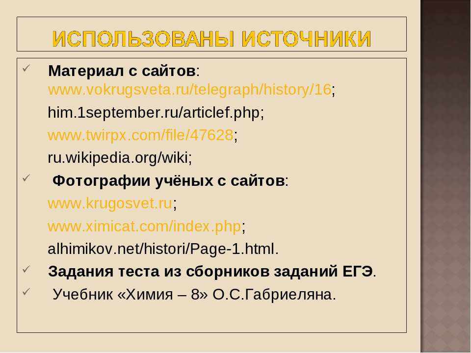 Материал с сайтов: www.vokrugsveta.ru/telegraph/history/16; him.1september.ru...