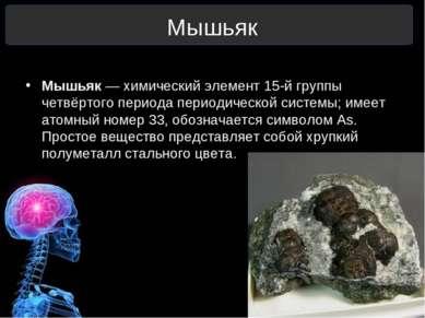 Мышьяк Мышьяк— химический элемент 15-й группы четвёртого периода периодическ...