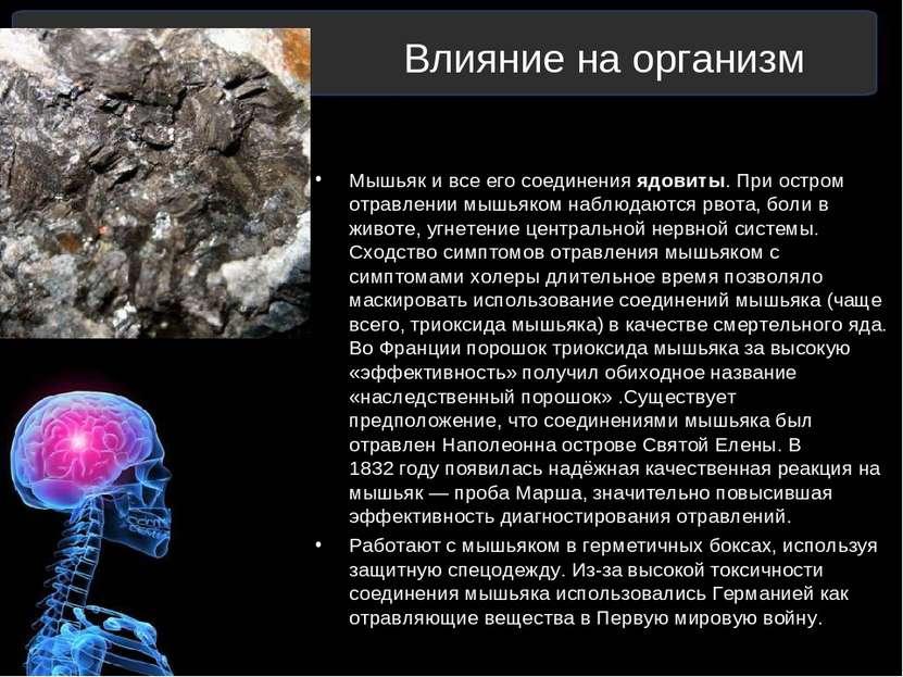 Мышьяк и все его соединения ядовиты. При остром отравлении мышьяком наблюдают...