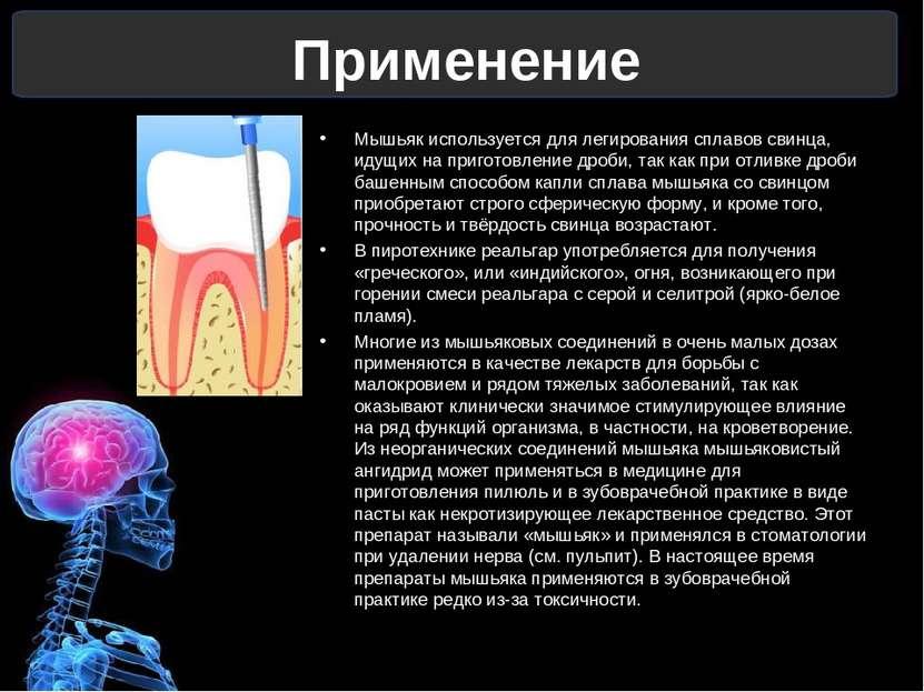 Применение Мышьяк используется для легирования сплавов свинца, идущих на приг...