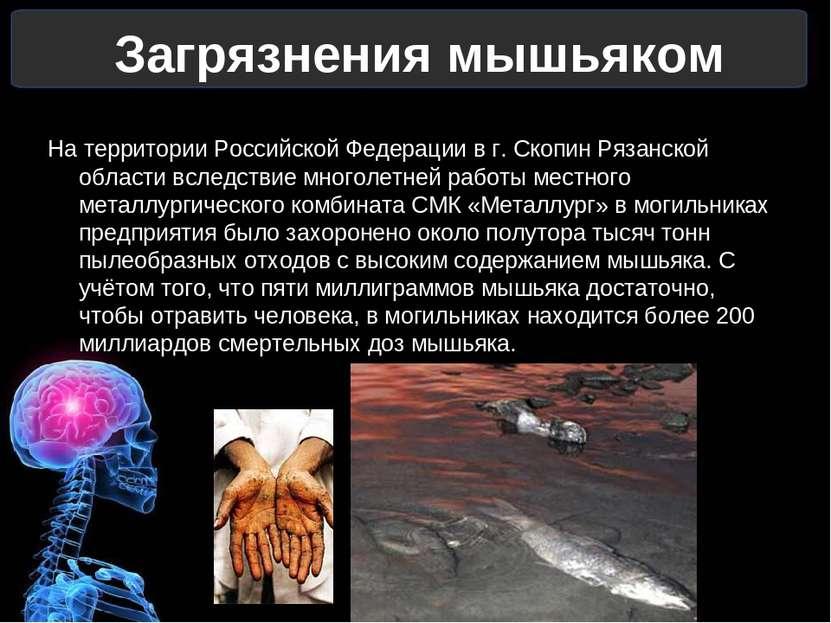 Загрязнения мышьяком На территории Российской Федерации в г. Скопин Рязанской...