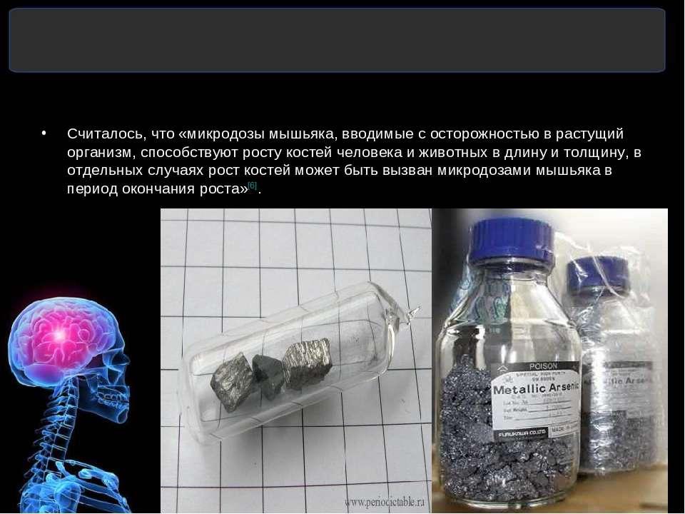 Считалось, что «микродозы мышьяка, вводимые с осторожностью в растущий органи...
