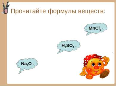 Прочитайте формулы веществ: MnCl2 H2SO4 Na2O