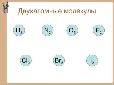 Двухатомные молекулы H2 N2 O2 Cl2 Br2 F2 I2