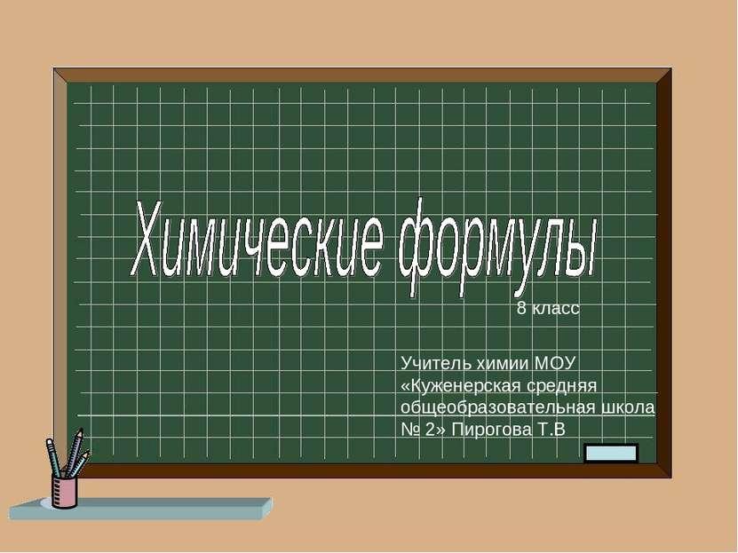 Учитель химии МОУ «Куженерская средняя общеобразовательная школа № 2» Пирогов...