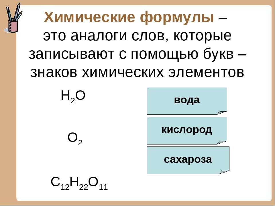 Химические формулы – это аналоги слов, которые записывают с помощью букв – зн...