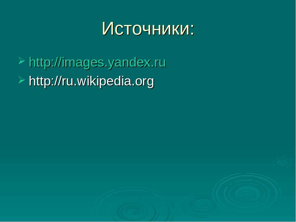 Источники: http://images.yandex.ru http://ru.wikipedia.org