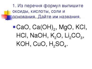 1. Из перечня формул выпишите оксиды, кислоты, соли и основания. Дайте им наз...