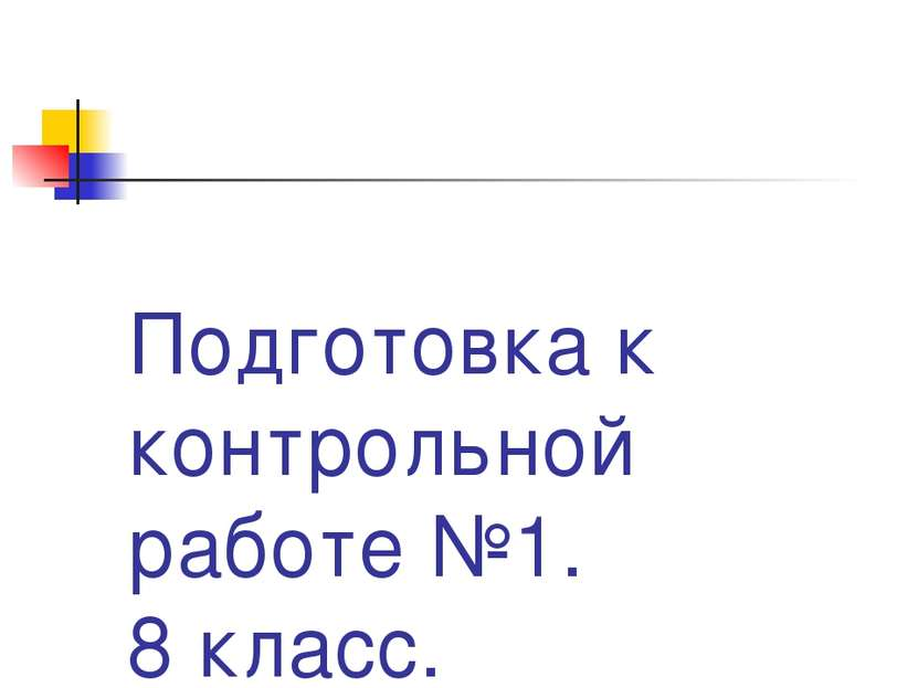 Подготовка к контрольной работе №1. 8 класс.