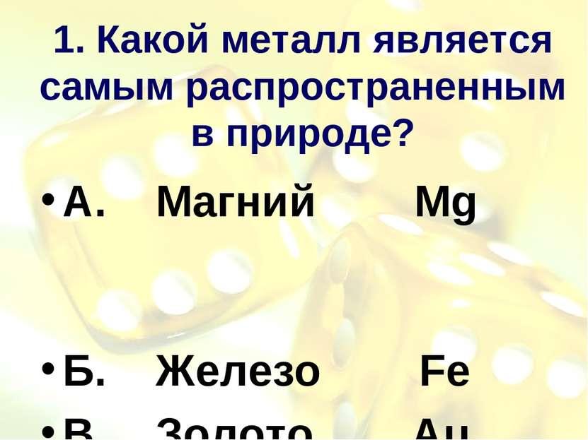 1. Какой металл является самым распространенным в природе? А. Магний Mg Б. Же...
