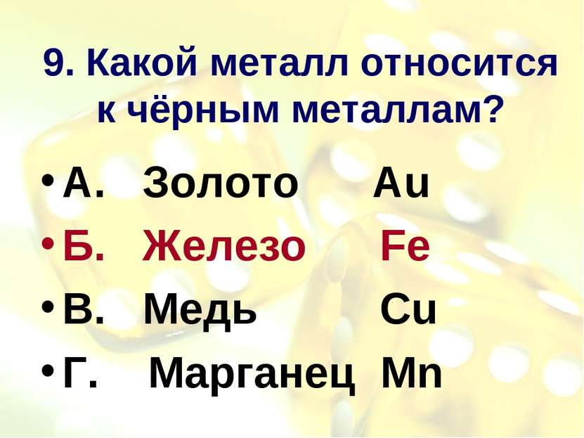 9. Какой металл относится к чёрным металлам? А. Золото Au Б. Железо Fe В. Мед...