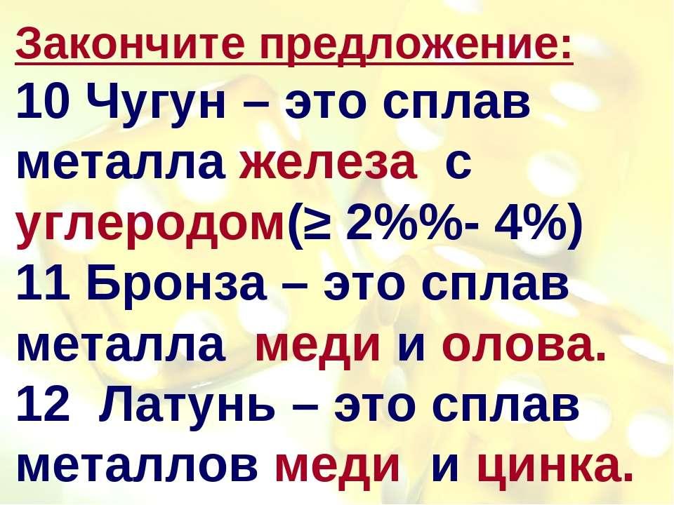Закончите предложение: 10 Чугун – это сплав металла железа с углеродом(≥ 2%%-...