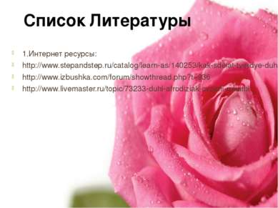 1.Интернет ресурсы: http://www.stepandstep.ru/catalog/learn-as/140253/kak-sde...