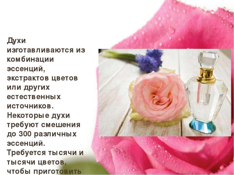 Духи изготавливаются из комбинации эссенций, экстрактов цветов или других ест...