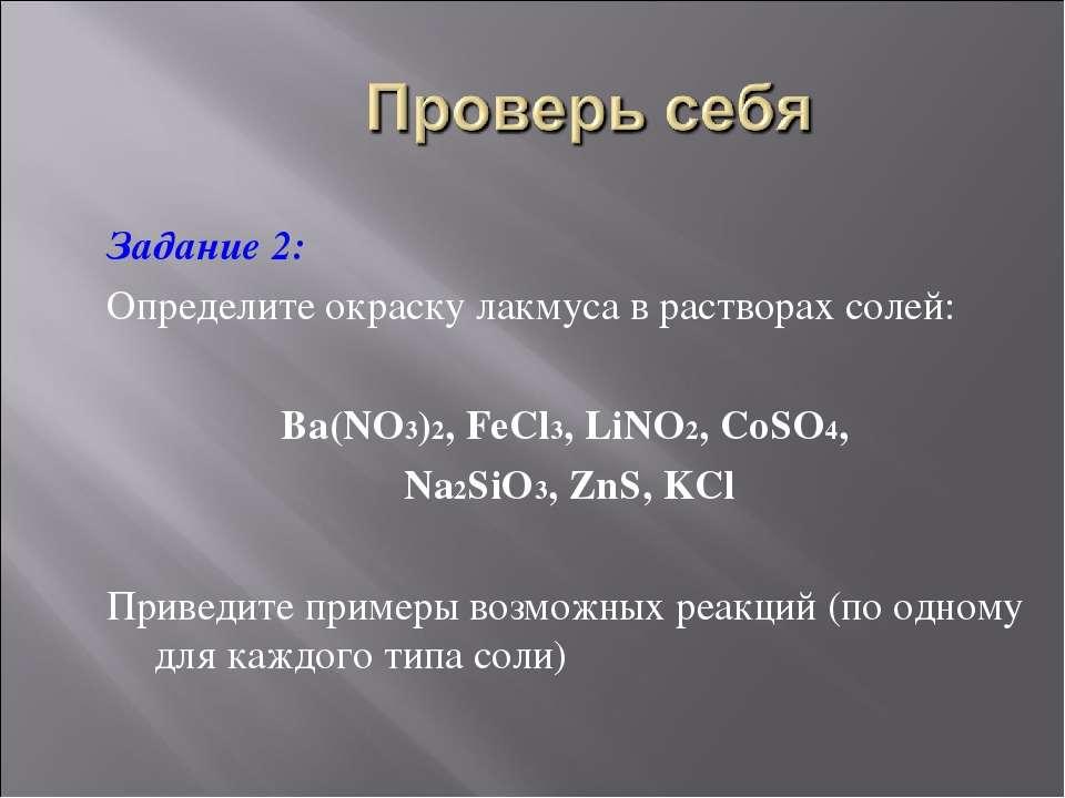 Задание 2: Определите окраску лакмуса в растворах солей: Ba(NO3)2, FeCl3, LiN...