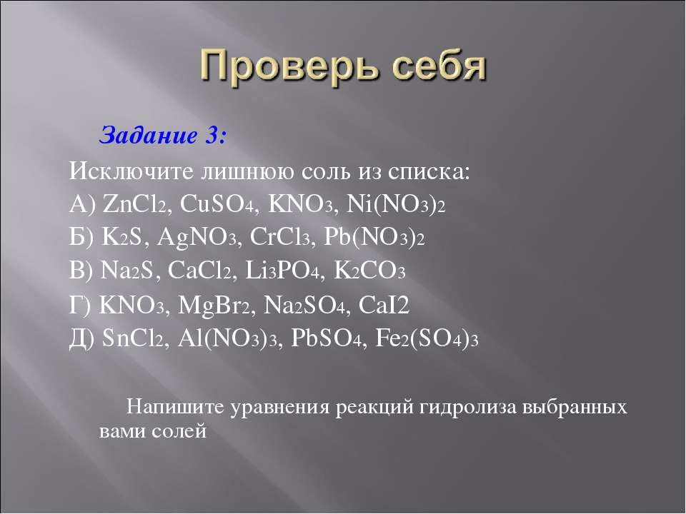 Задание 3: Исключите лишнюю соль из списка: А) ZnCl2, CuSO4, KNO3, Ni(NO3)2 Б...