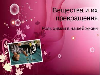 тест Химическое явление Плавление льда Испарение воды Растворение сахара в во...