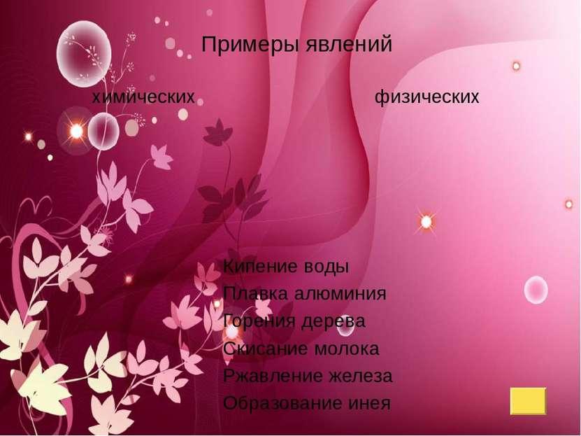 Реформатором в области медицины Демокрит Агрикола Аристотель Парацельс Впервы...