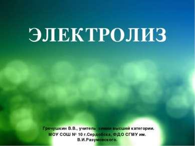 Гречушкин В.В., учитель химии высшей категории. МОУ СОШ № 10 г.Сердобска, ФДО...