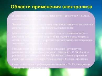 Области применения электролиза В основной химической промышленности – получен...