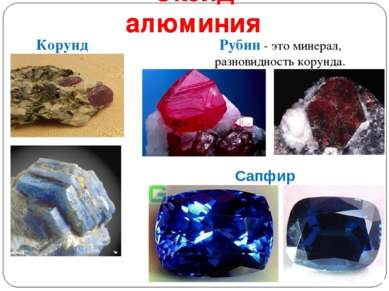 Оксид алюминия Рубин- это минерал, разновидностькорунда. Корунд Сапфир