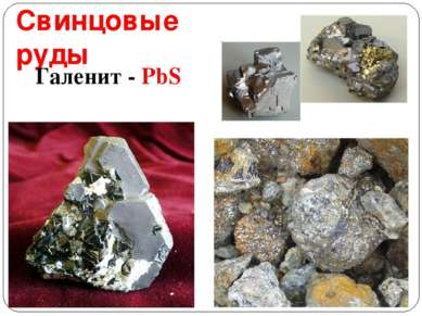 Свинцовые руды Галенит - PbS