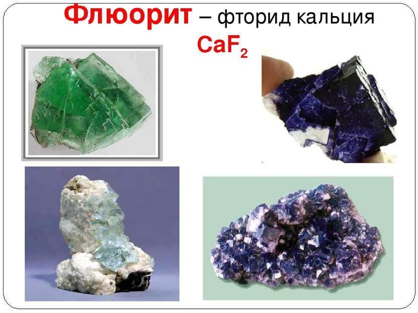 Флюорит – фторид кальция CaF2