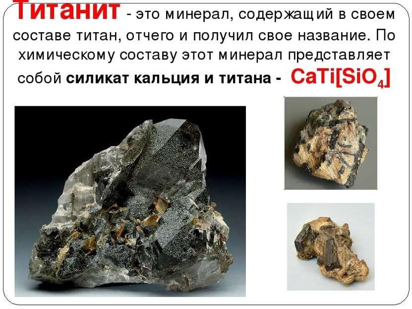 Титанит - это минерал, содержащий в своем составе титан, отчего и получил сво...