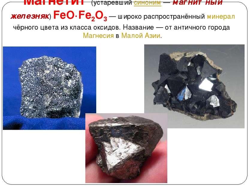 Магнети т (устаревший синоним— магнитный железняк) FeO·Fe2O3— широко распро...