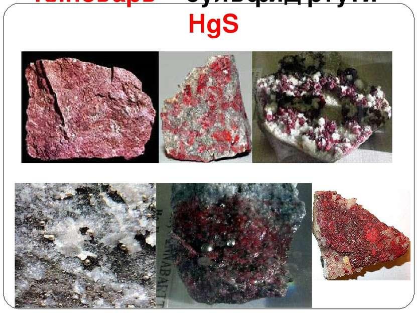 Киноварь – сульфид ртути - HgS